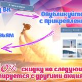 Акция вКонтакте