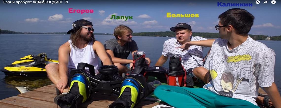 Smetana TV — парни пробуют Флайборд!